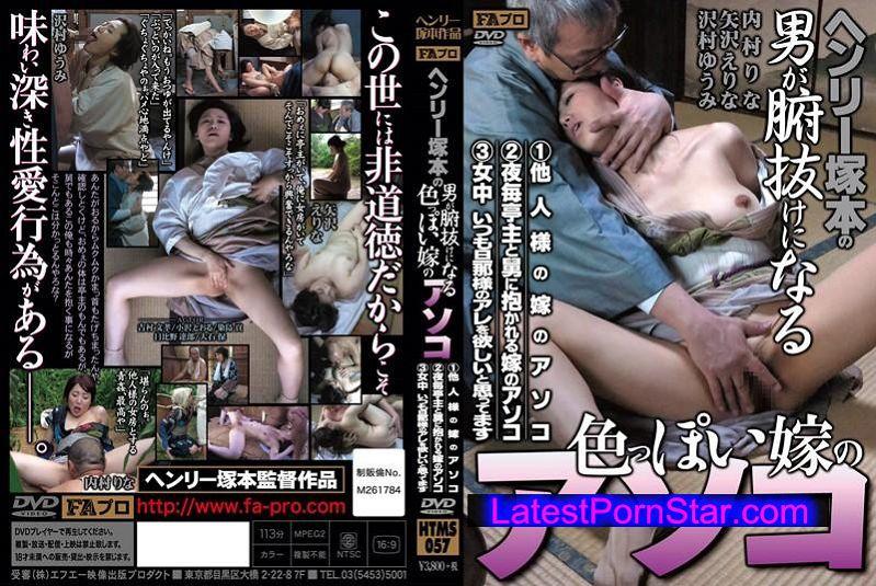 [HTMS-057] ヘンリー塚本の男が腑抜けになる色っぽい嫁のアソコ
