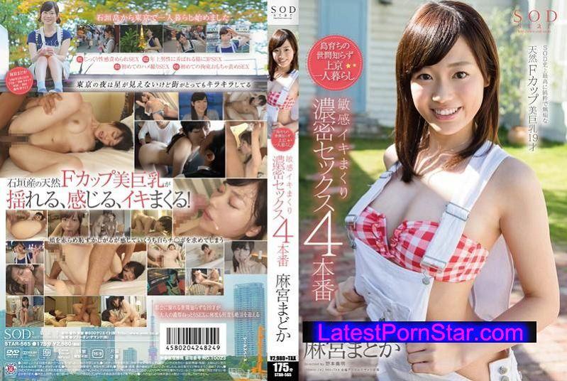 [STAR-565] 麻宮まどか 島育ちの世間知らず上京一人暮らし 敏感イキまくり濃密セックス4本番