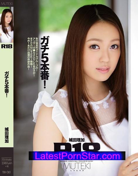 [TEK-061] R18 ガチ5本番! 城田理加