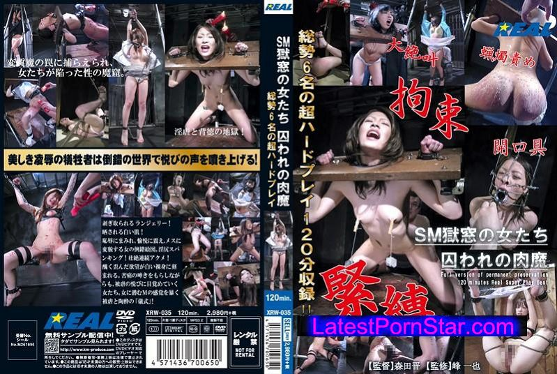 [XRW-035] SM獄窓の女たち 囚われの肉魔