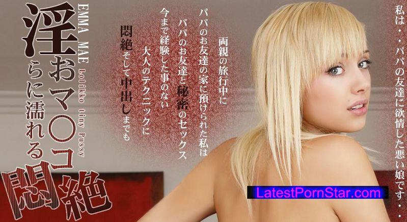 金8天国 Kin8tengoku 1171 淫らに濡れるおマ○コ悶絶 私はパパの友達に欲情した悪い娘です・・ / エマ マエ