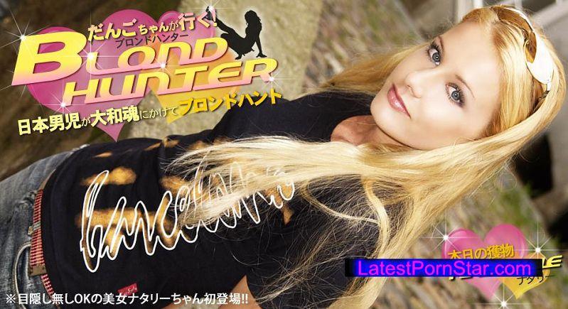 金8天国 Kin8tengoku 1178 だんごちゃんが行く!Blond Hunter 本日の獲物 NATALIE / ナタリー
