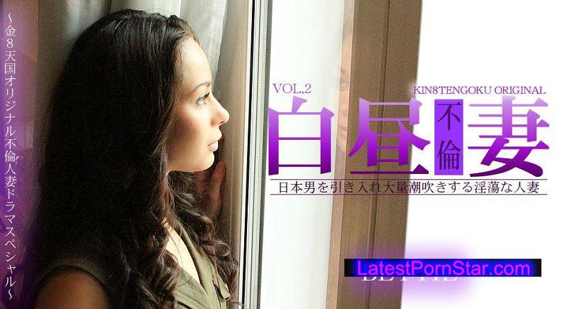 金8天国 Kin8tengoku 1180 一般会員様一週間限定配信 金8天国オリジナル不倫ドラマスペシャル 白昼不倫妻 Vol,2 / ベッティー