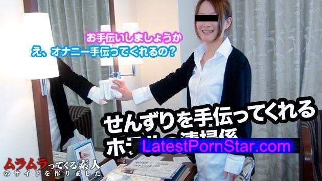 ムラムラってくる素人 muramura 120414_164 ムラムラってくる素人のサイトを作りました ホテルで漫画を読みながらセンズリをこいていると美人清掃員がお手伝いしてくれたという美味しいお話。