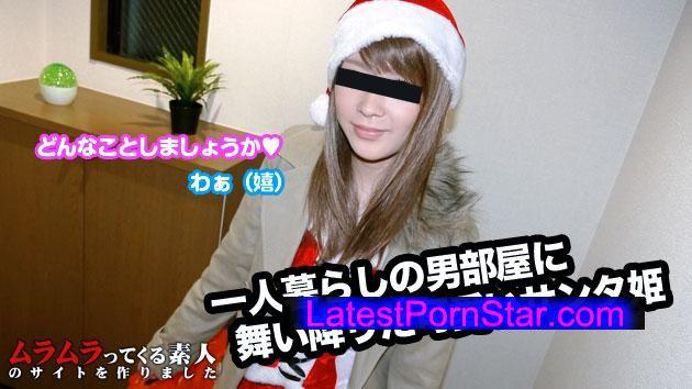 ムラムラってくる素人 muramura 122014_167 ムラムラってくる素人のサイトを作りました 一人暮らしの男部屋に舞い降りたサンタ姫とクリスマスケーキで一緒にお祝い本番プレゼント!
