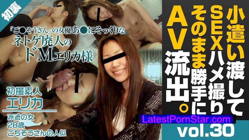 XXX-AV 21809 初裏初撮!「ご●そうさん」の女優あ●にそっくりなネトゲ廃人のドM! エリカ