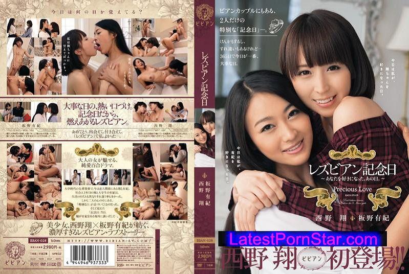 [BBAN-028] レズビアン記念日 西野翔 板野有紀