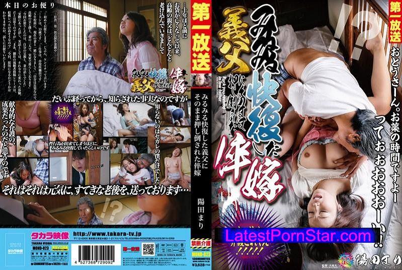[MOND-023] みるみる快復した義父にそのまま押し倒された倅嫁 陽田まり