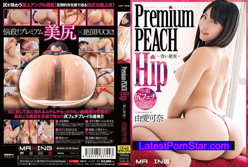[MXGS-730] Premium PEACH Hip 〜青い果実〜 由愛可奈