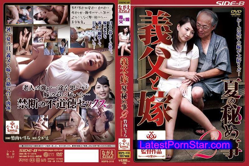 [NSPS-318] 義父と嫁 夏の秘め事 2 竹内かすみ