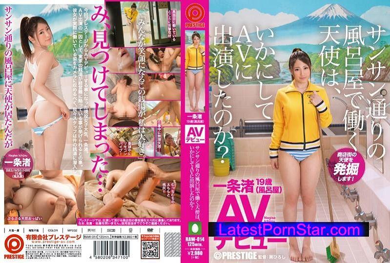 [RAW-014] サンサン通りの風呂屋で働く天使は、いかにしてAVに出演したのか?一条渚 AVデビュー 商店街の天使を発掘します!