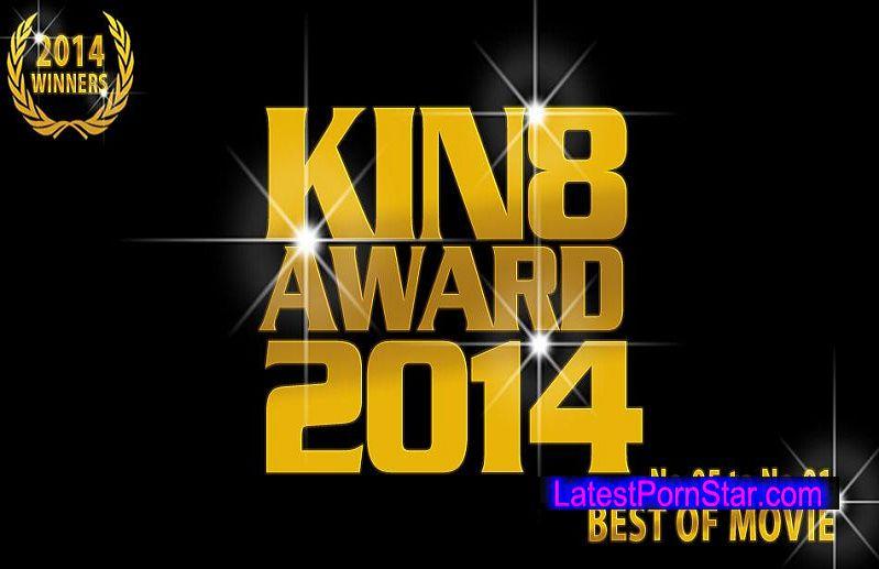 金8天国 Kin8tengoku 1190 期間限定配信 KIN8 AWARD 2014 ベストオブムービー 5位〜1位発表! / KIN8 AWARD