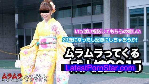 ムラムラってくる素人 muramura 011015_176 ムラムラってくる素人のサイトを作りました ムラムラってくる成人式2015 ~艶やかな着物姿の女の子と一緒に成人のお祝い~