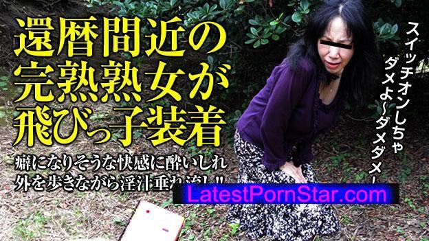 パコパコママ pacopacomama 012215_334 熟女の火遊び飛びっ子装着 〜立ってられない快感地獄〜