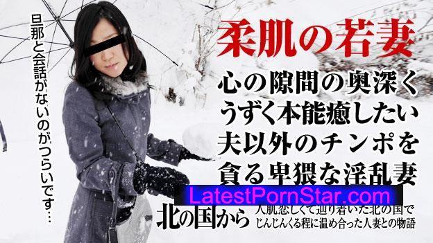 パコパコママ pacopacomama 013015_339 北の国から 〜心も溶け合う官能セックス〜