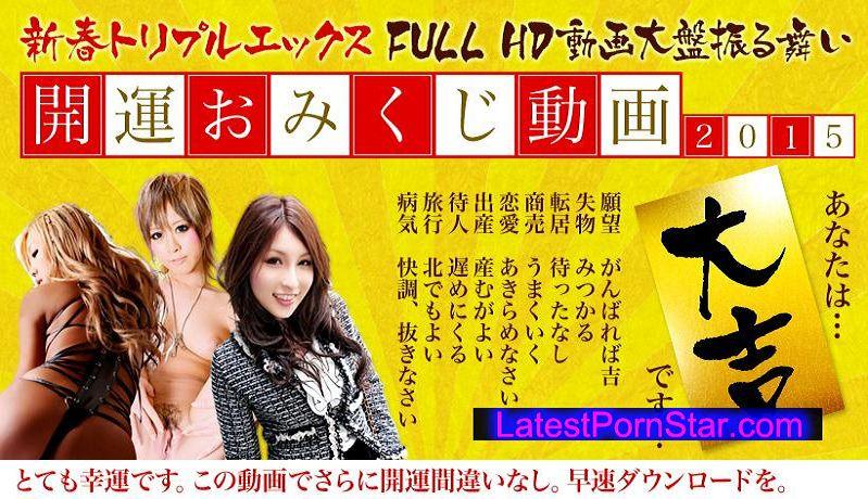 XXX-AV 21847 開運おみくじ動画2015 大吉 フルHD 魅惑のスレンダー美女