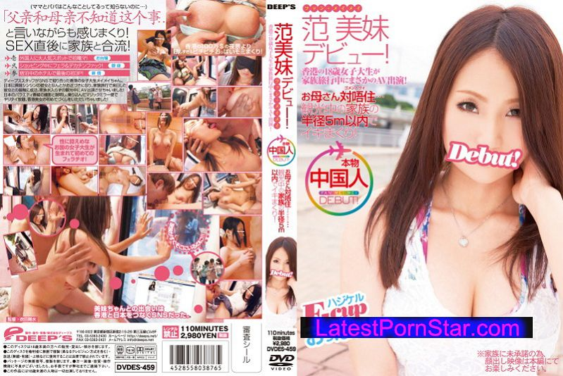 [DVDES-459] 范美妹デビュー! 本物中国人 香港の18歳女子大生が家族旅行中にまさかのAV出演! お母さん対唔住(ゴメンナサイ)…観光中の家族の半径5m以内でイキまくり!