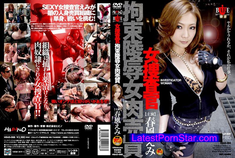 [HBAD-088] 女捜査官 拘束陵辱女肉売買 春風えみ