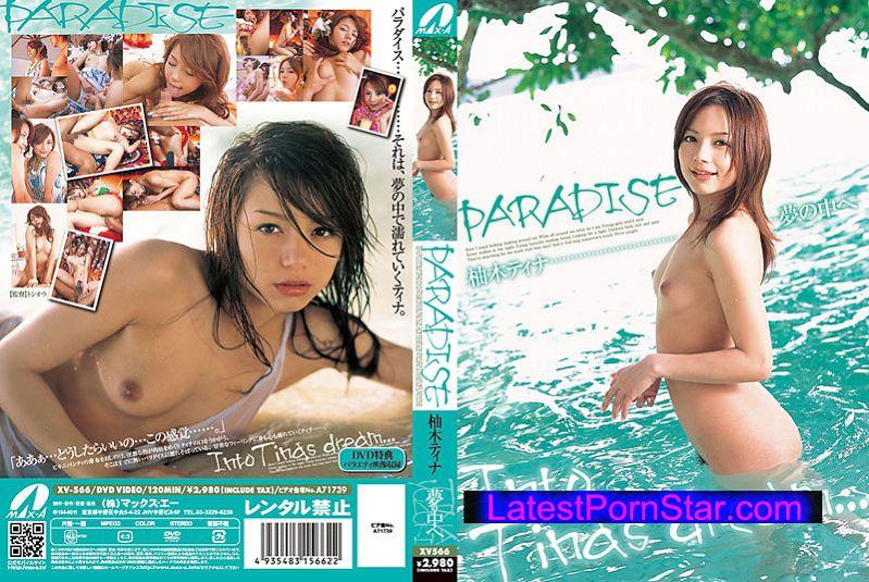 [XV-566] PARADISE 柚木ティナ
