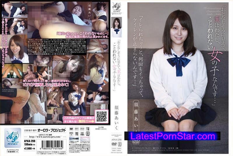 [APAA-298] 「おとなしそうに見えて、実はわたし、ことわれない女の子なんです…」 須藤あいく