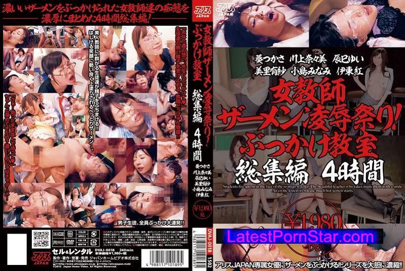 [DVAJ-0018] 女教師ザーメン凌辱祭り!ぶっかけ教室 総集編 4時間