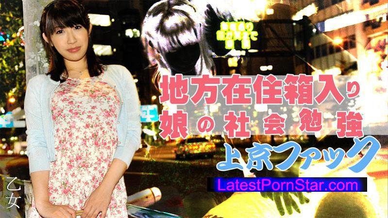 Heyzo 0787 乙女 地方在住箱入り娘の社会勉強上京ファック