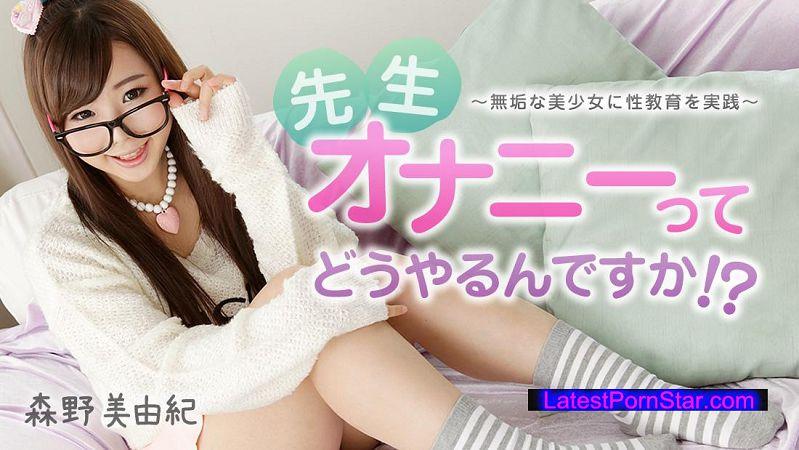 Heyzo 0793 森野美由紀 先生、オナニーってどうやるんですか!?~無垢な美少女に性教育を実践!~