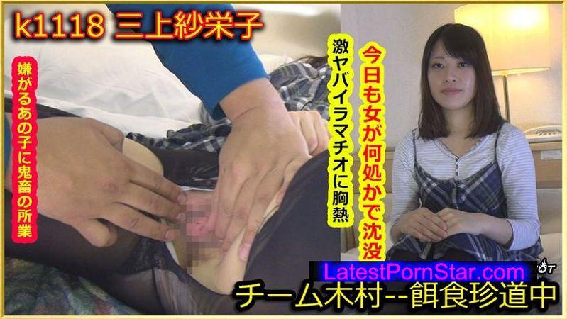 Tokyo Hot k1118 餌食牝