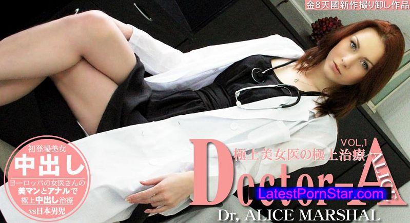 金8天国 Kin8tengoku 1221 極上美女医の極上治療 Doctor-A ALICE MARSHAL / アリス マーシャル