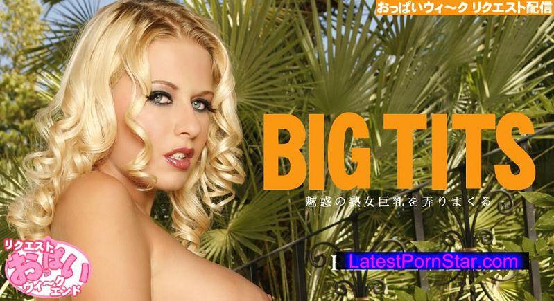 金8天国 Kin8tengoku 1225 魅惑の熟女巨乳を弄りまくる BIG TITS RILEY EVANS / ライリー エヴァンス