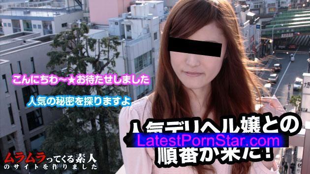 ムラムラってくる素人 muramura 021815_194 ムラムラってくる素人のサイトを作りました 半年待ってやっとこぎつけた超人気スレンダーデリヘル嬢とうれしはずかし初ガチハメ