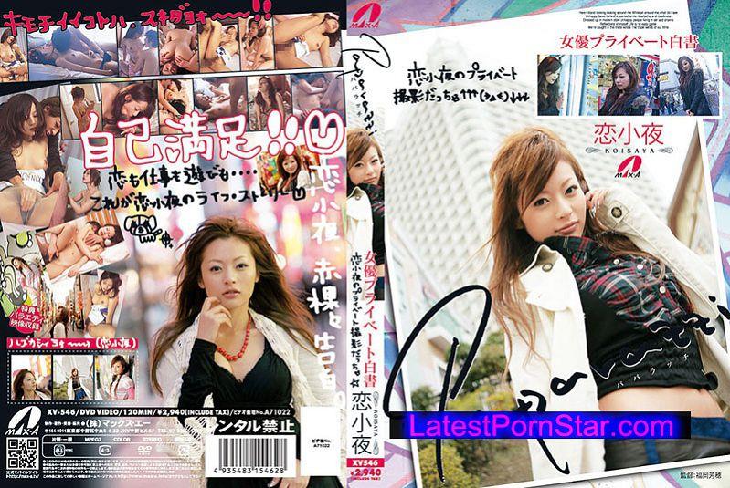 [XV-546] Paparazzi 恋小夜