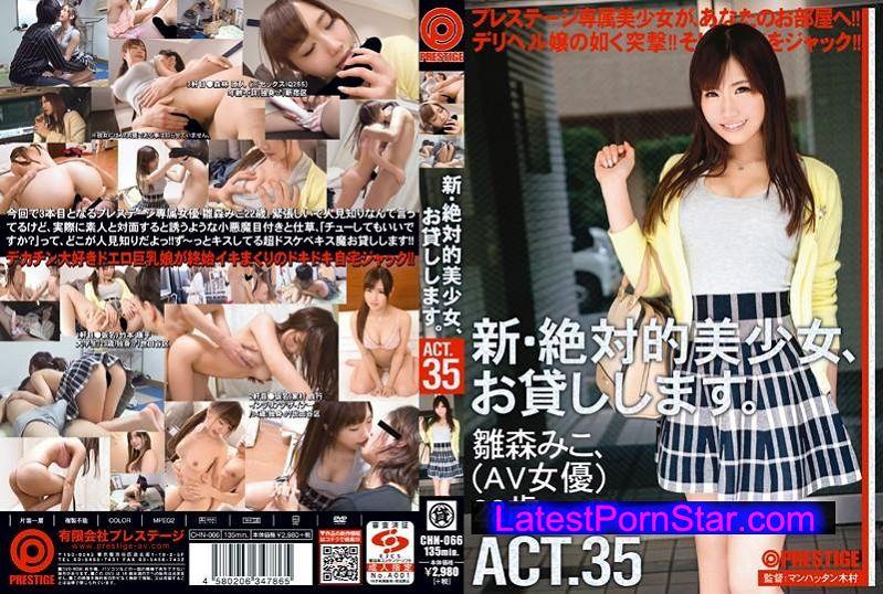 [CHN-066] 新・絶対的美少女、お貸しします。 35 雛森みこ
