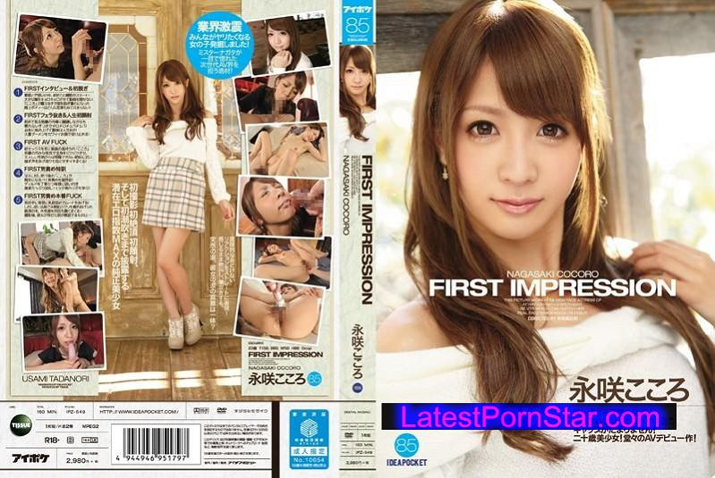 [IPZ-549] FIRST IMPRESSION 85 永咲こころ