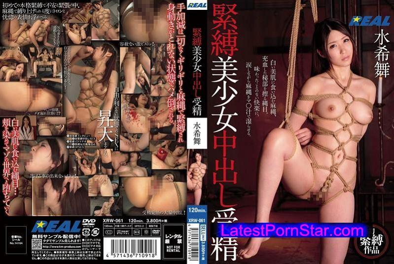[XRW-061] 緊縛美少女中出し受精 水希舞