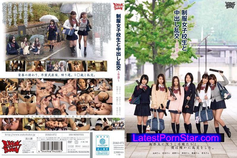 [ZUKO-072] 制服女子校生と中出し乱交〜卒業〜