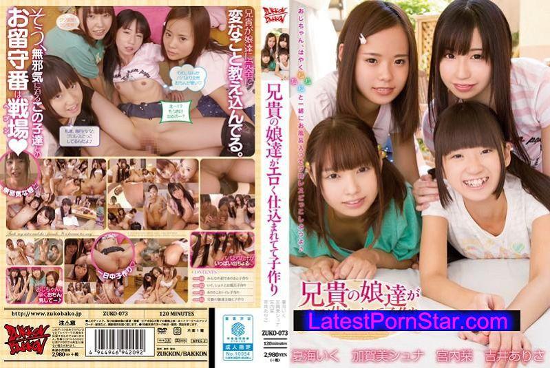 [ZUKO-073] 兄貴の娘達がエロく仕込まれてて子作り