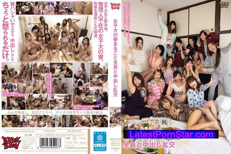 [ZUKO-075] 女子大の寮まるごと全員と中出し乱交