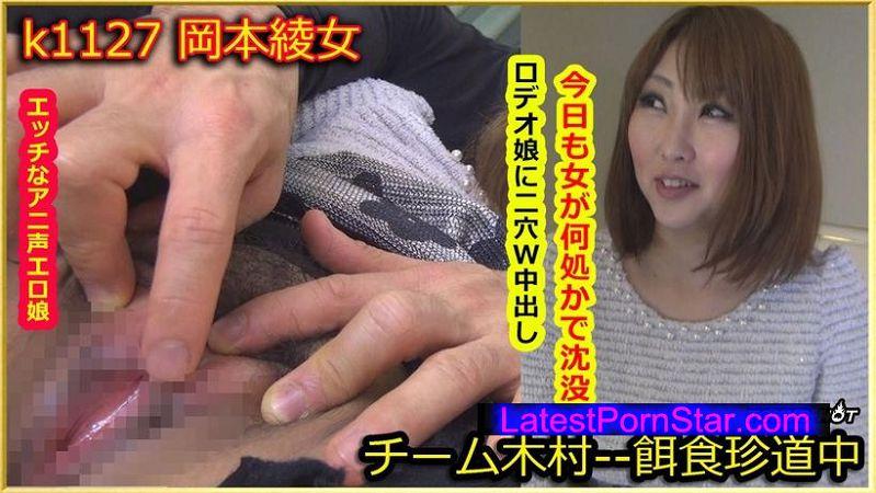Tokyo Hot k1127 餌食牝