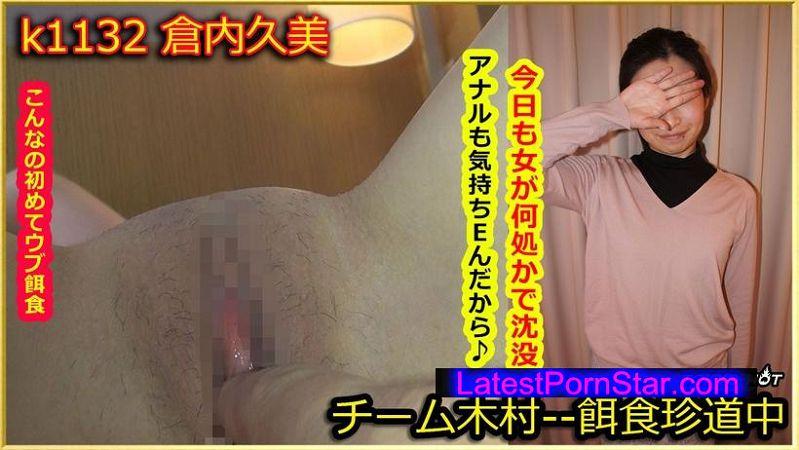 Tokyo Hot k1132 餌食牝