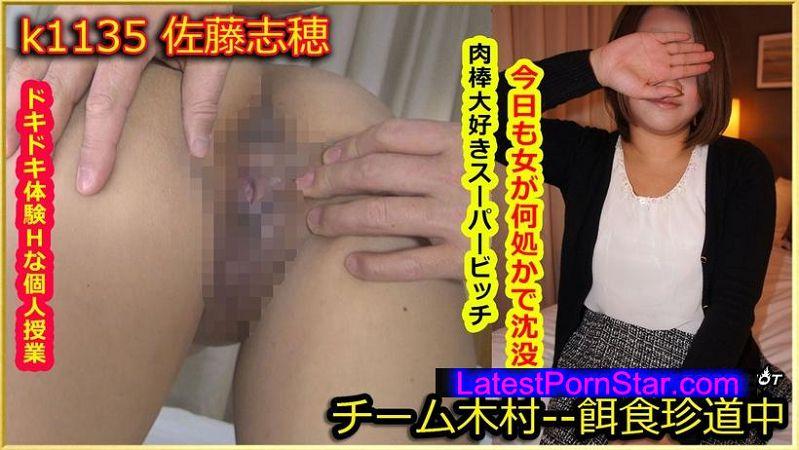 Tokyo Hot k1135 餌食牝