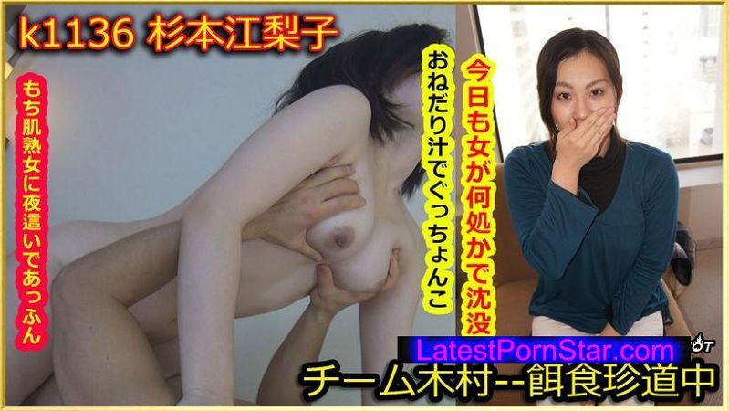 Tokyo Hot k1136 餌食牝
