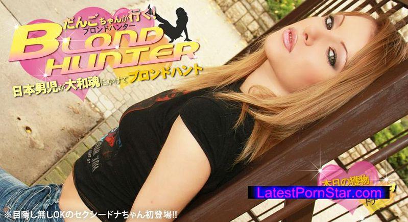 金8天国 Kin8tengoku 1231 だんごちゃんが行く!Blond Hunter 本日の獲物 DONNA / ドナ