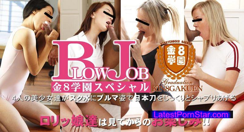 金8天国 Kin8tengoku 1240 4人の美少女たちがスク水にブルマ姿で日本刀をじっくりとシャブリあげる 金8学園スペシャル / スク水 ブルマ