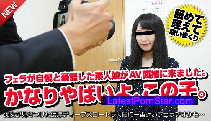 天然むすめ 10musume 021913_01 素人AV面接 ~フェラ自慢の娘~