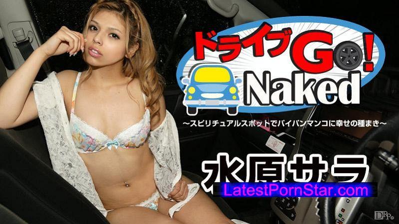 カリビアンコム Caribbeancom 040215-844 水原サラ ドライブ Go Naked 〜スピリチュアルスポットでパイパンマンコに幸せの種まき〜