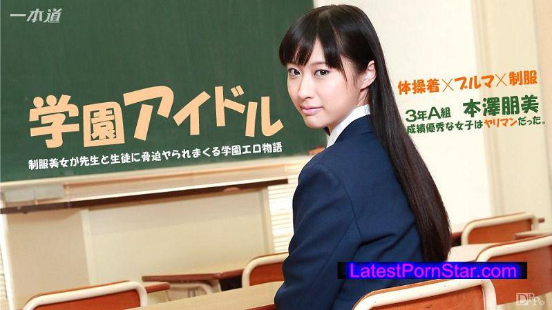 一本道 1pondo 041015_059 本澤朋美 いけない優等生にオシオキ
