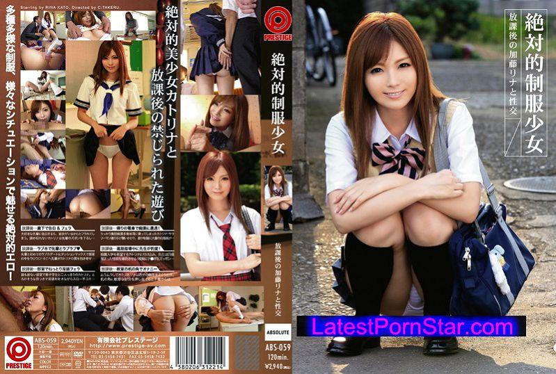 [ABS-059] 絶対的制服少女 放課後の加藤リナと性交