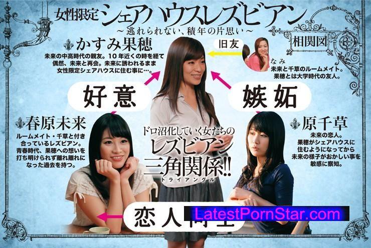 [BBAN-037] 女性限定シェアハウスレズビアン〜逃れられない、積年の片思い〜 かすみ果穂 春原未来