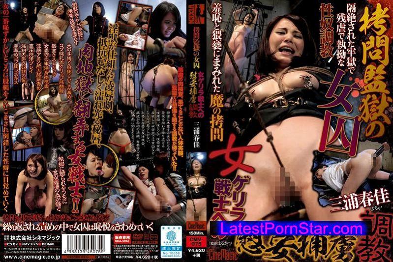 [CMV-075] 拷問監獄の女囚 女ゲリラ戦士への慰安捕虜調教 三浦春佳
